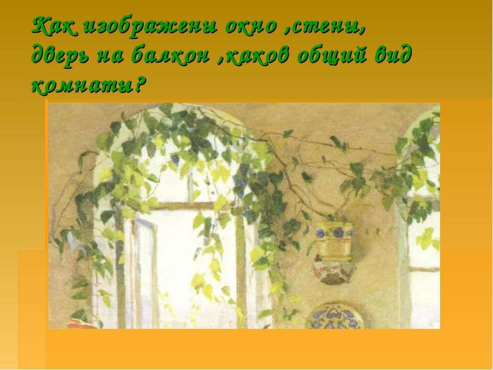 Как изображены окно ,стены, дверь на балкон ,каков общий вид комнаты?