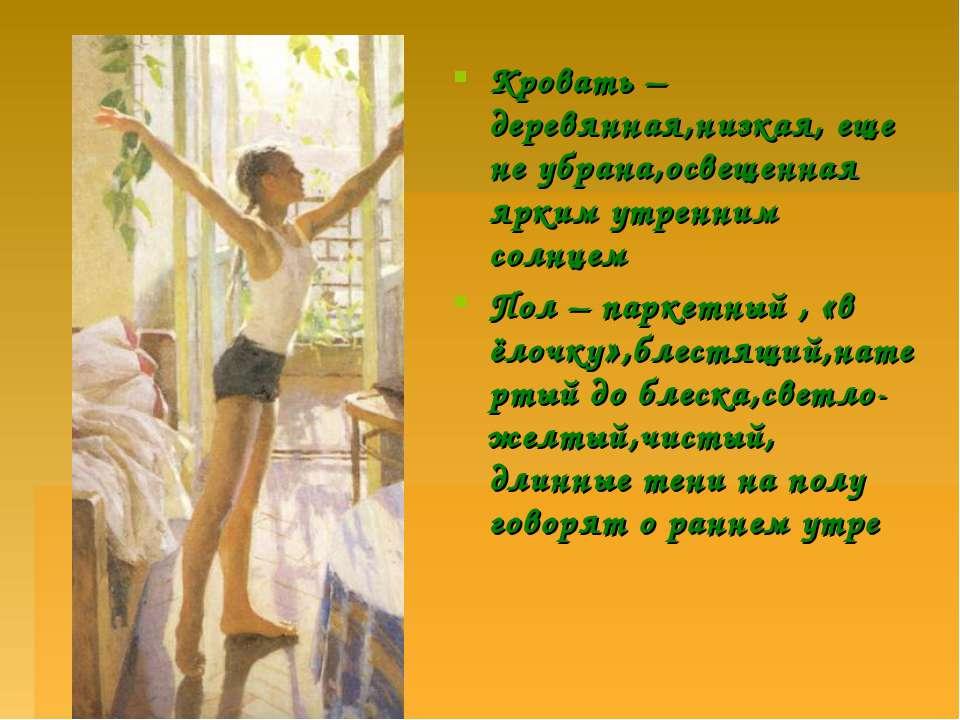 Кровать – деревянная,низкая, еще не убрана,освещенная ярким утренним солнцем ...