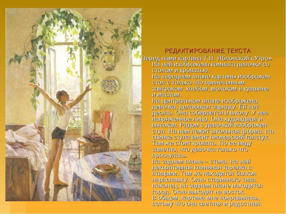 РЕДАКТИРОВАНИЕ ТЕКСТА Перед нами картина Т.Н.Яблонской «Утро». На ней изобра...