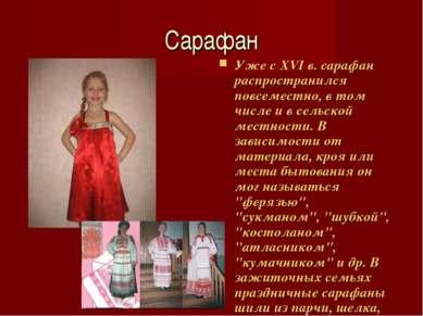 Сарафан Уже с XVI в. сарафан распространился повсеместно, в том числе и в сел...
