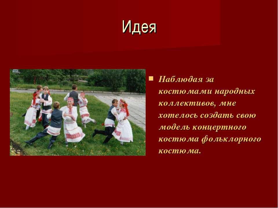 Идея Наблюдая за костюмами народных коллективов, мне хотелось создать свою мо...
