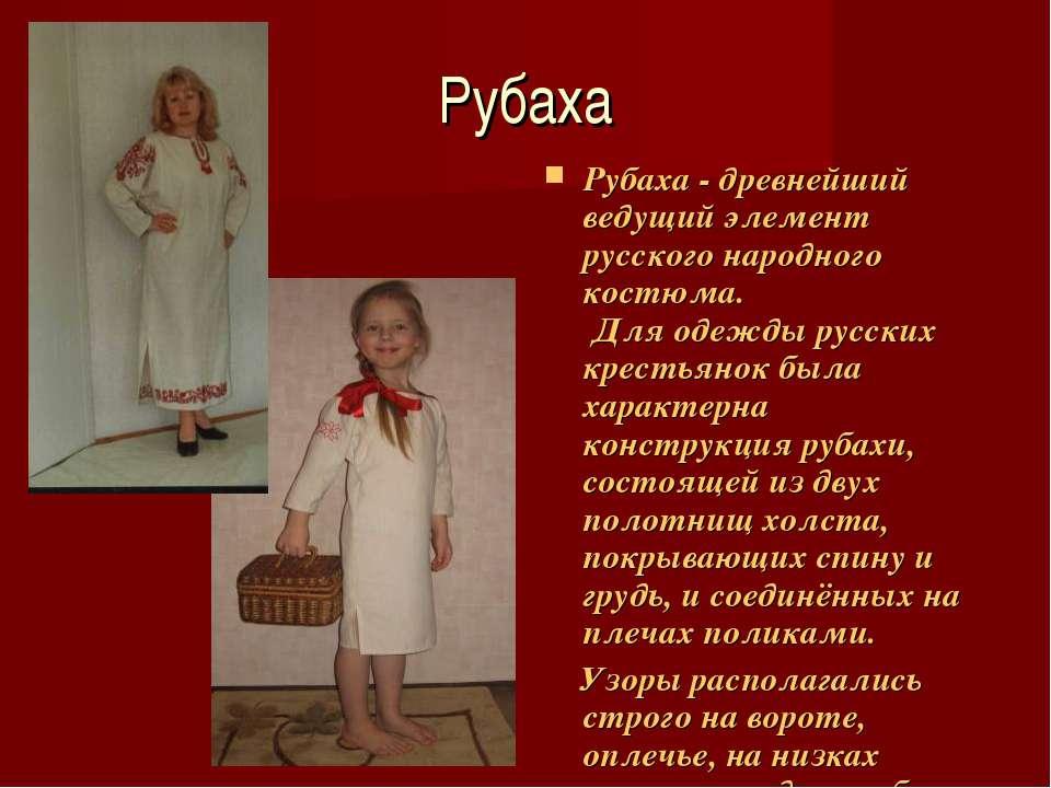Рубаха Рубаха - древнейший ведущий элемент русского народного костюма. Для од...
