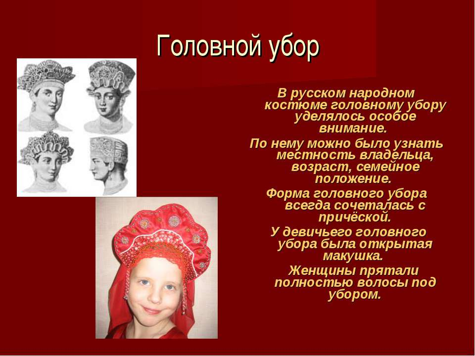 Головной убор В русском народном костюме головному убору уделялось особое вни...