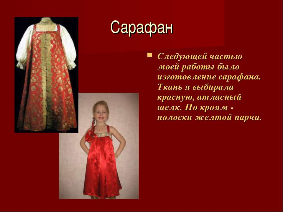 Сарафан Следующей частью моей работы было изготовление сарафана. Ткань я выби...