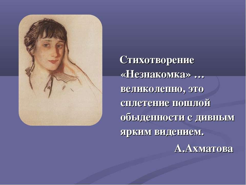 Стихотворение «Незнакомка» … великолепно, это сплетение пошлой обыденности с ...