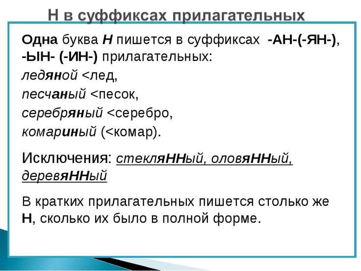 Одна буква Н пишется в суффиксах -АН-(-ЯН-), -ЫН- (-ИН-) прилагательных: ледяной