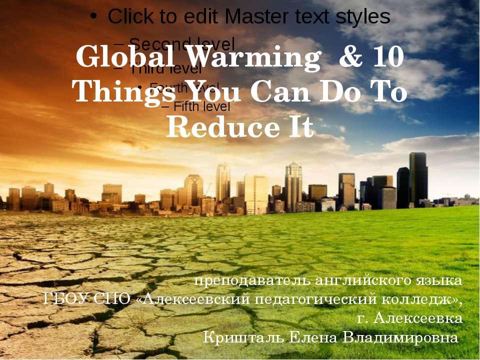 Global Warming & 10 Things You Can Do To Reduce It преподаватель английского ...