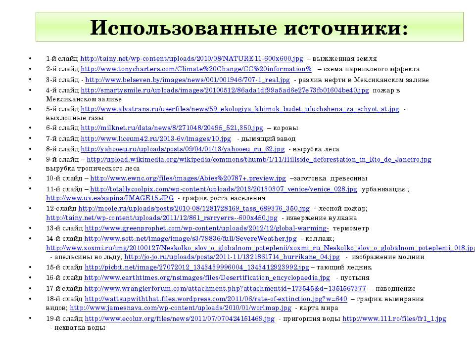 Использованные материалы 1-й слайд http://tainy.net/wp-content/uploads/2010/0...