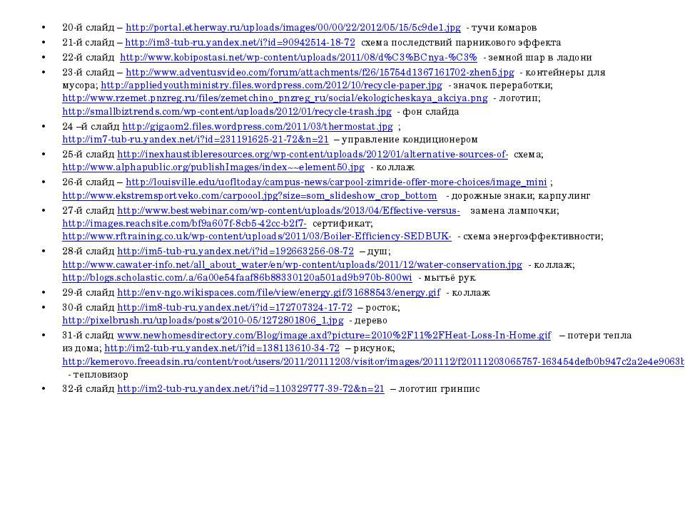 20-й слайд – http://portal.etherway.ru/uploads/images/00/00/22/2012/05/15/5c9...