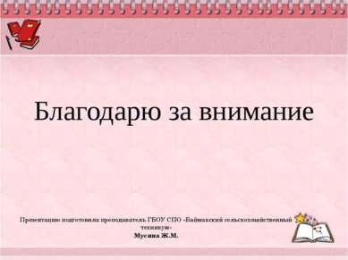 Благодарю за внимание Презентацию подготовила преподаватель ГБОУ СПО «Баймакс...