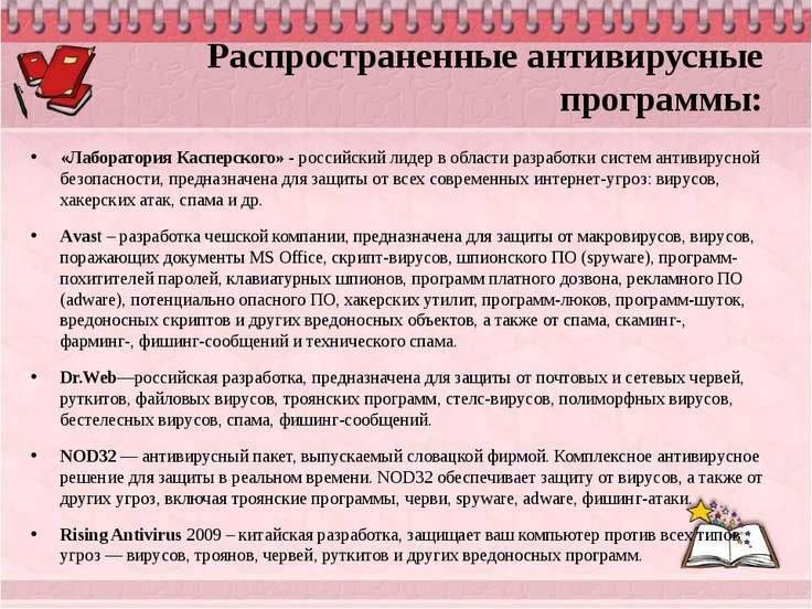 Распространенные антивирусные программы: «Лаборатория Касперского» - российск...
