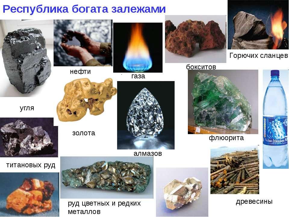 Республика богата залежами угля нефти газа бокситов титановых руд золота алма...