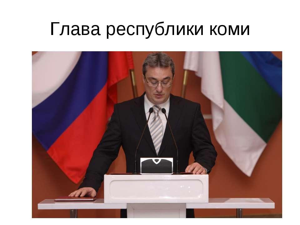 Глава республики коми