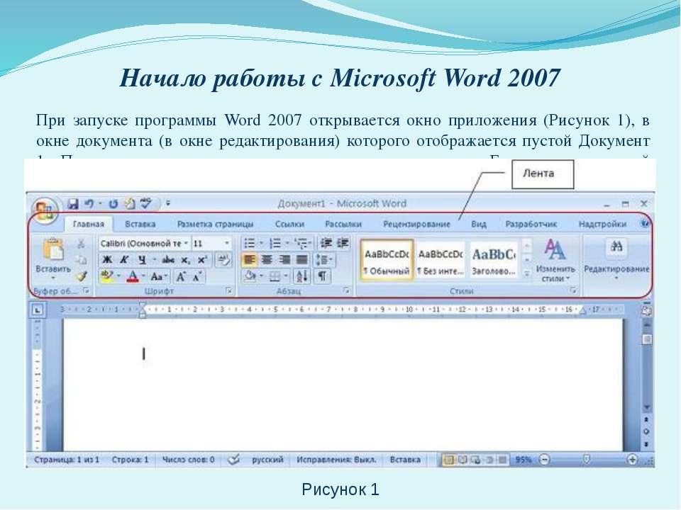 Как сделать окно в word 686