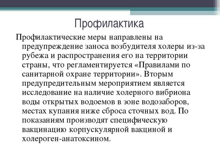 Профилактика Профилактические меры направлены на предупреждение заноса возбуд...