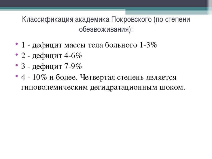 Классификация академика Покровского (по степени обезвоживания): 1 - дефицит м...