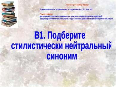 ГИА по русскому языку. Тренировочные упражнения к заданиям В1, В7, В9, В1 Под...