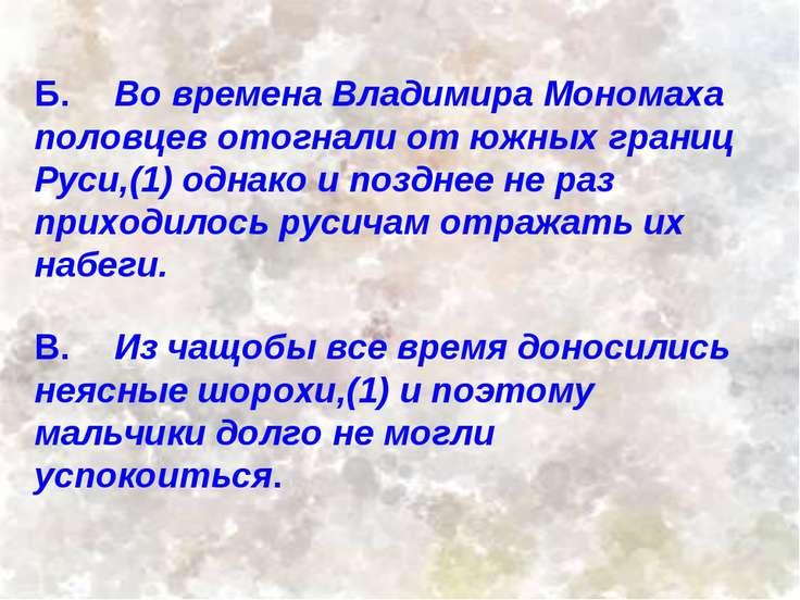 Б. Во времена Владимира Мономаха половцев отогнали от южных границ Руси,(1) о...