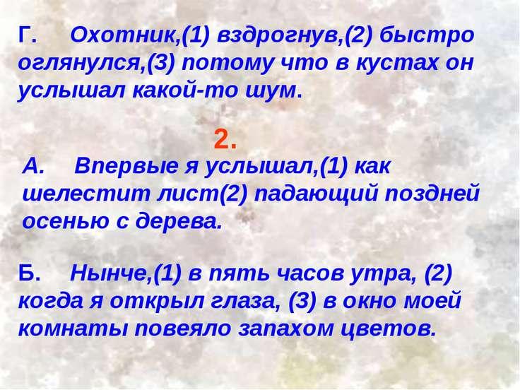 Г. Охотник,(1) вздрогнув,(2) быстро оглянулся,(3) потому что в кустах он услы...