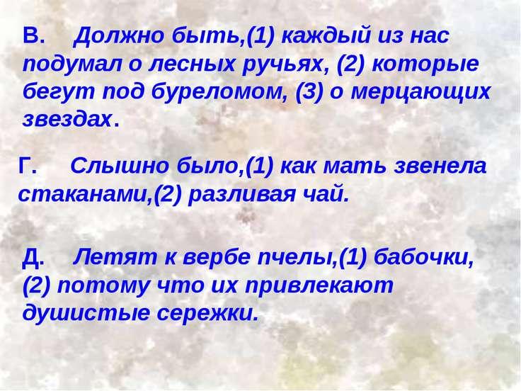 В. Должно быть,(1) каждый из нас подумал о лесных ручьях, (2) которые бегут п...