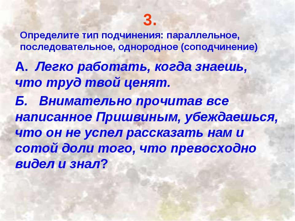 3. Определите тип подчинения: параллельное, последовательное, однородное (соп...