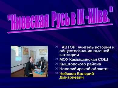 АВТОР: учитель истории и обществознания высшей категории МОУ Камышинская СОШ ...