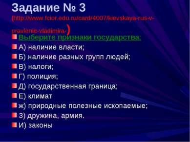 Задание № 3 (http://www.fcior.edu.ru/card/4007/kievskaya-rus-v-pravlenie-vlad...