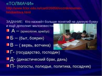 «ТОЛМАЧИ» http://www.fcior.edu.ru/card/26856/vozniknovenie-hristiantsva.html ...