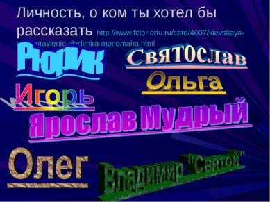 Личность, о ком ты хотел бы рассказать http://www.fcior.edu.ru/card/4007/kiev...