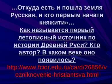 …Откуда есть и пошла земля Русская, и кто первым начати княжити»… Как называе...
