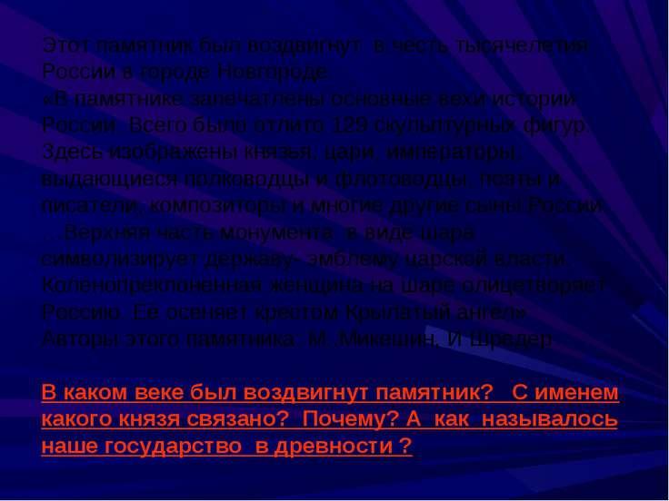 Этот памятник был воздвигнут в честь тысячелетия России в городе Новгороде. «...