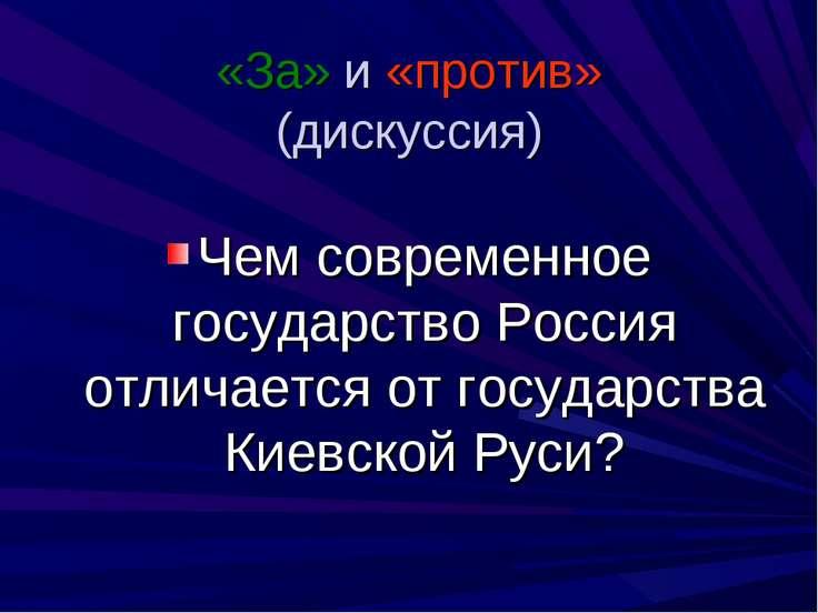 «За» и «против» (дискуссия) Чем современное государство Россия отличается от ...