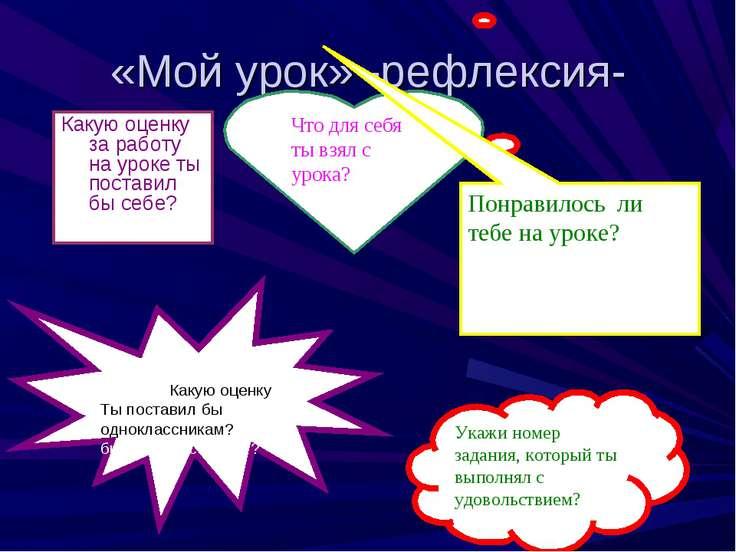 «Мой урок» -рефлексия- Какую оценку за работу на уроке ты поставил бы себе? Ч...