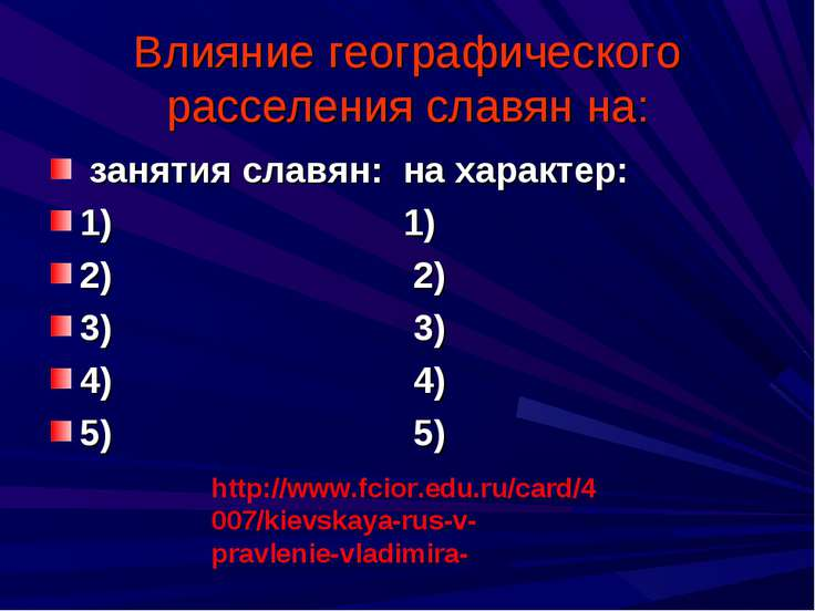 Влияние географического расселения славян на: занятия славян: на характер: 1)...