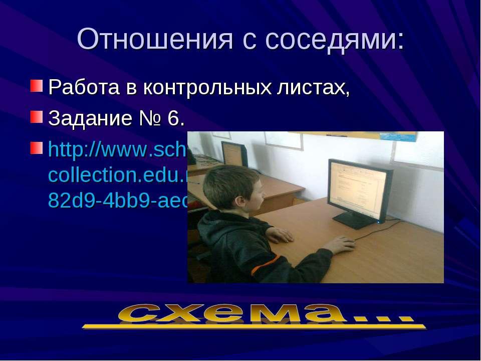 Отношения с соседями: Работа в контрольных листах, Задание № 6. http://www.sc...
