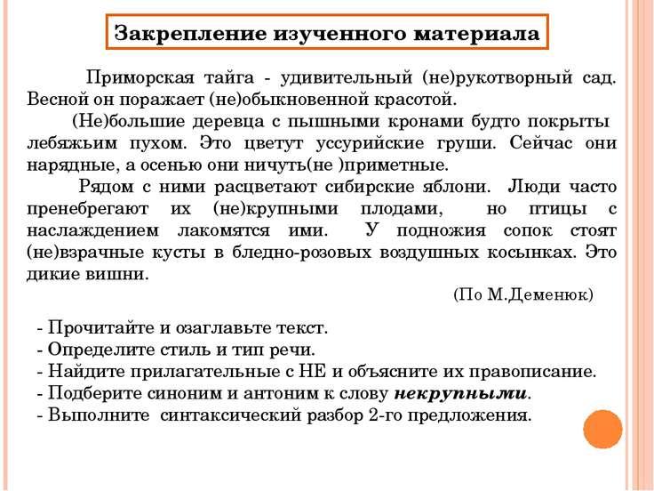 Закрепление изученного материала Приморская тайга - удивительный (не)рукотвор...