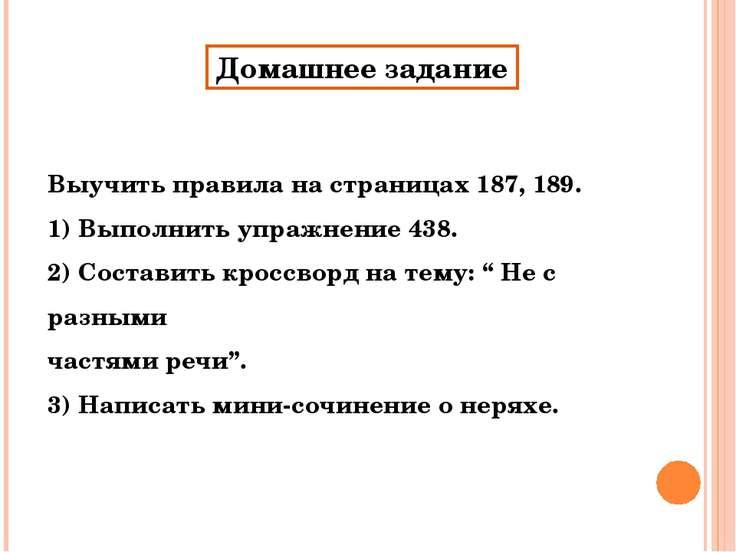 Домашнее задание Выучить правила на страницах 187, 189. 1) Выполнить упражнен...