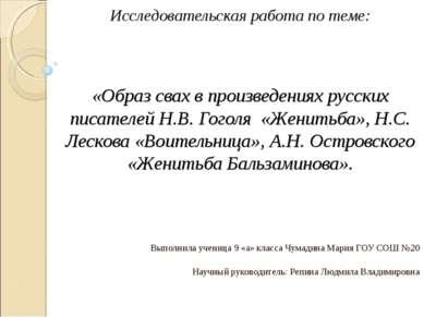 Исследовательская работа по теме: «Образ свах в произведениях русских писател...