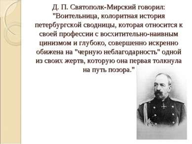 """Д. П. Святополк-Мирский говорил: """"Воительница, колоритная история петербургск..."""