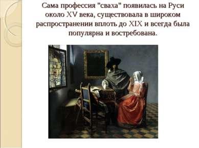 "Сама профессия ""сваха"" появилась на Руси около XV века, существовала в широко..."