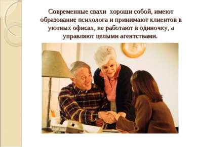 Современные свахи хороши собой, имеют образование психолога и принимают клиен...