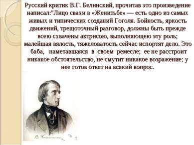 """Русский критик В.Г. Белинский, прочитав это произведение написал:""""Лицо свахи ..."""