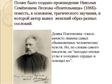 Позже было создано произведение Николая Семёновича Лескова «Воительница» (186...