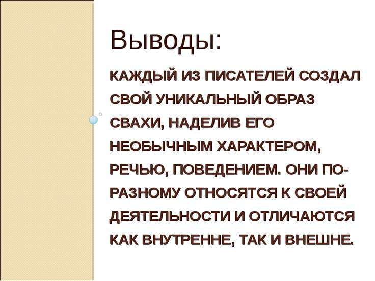 КАЖДЫЙ ИЗ ПИСАТЕЛЕЙ СОЗДАЛ СВОЙ УНИКАЛЬНЫЙ ОБРАЗ СВАХИ, НАДЕЛИВ ЕГО НЕОБЫЧНЫМ...