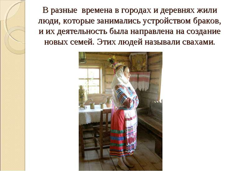 В разные времена в городах и деревнях жили люди, которые занимались устройств...