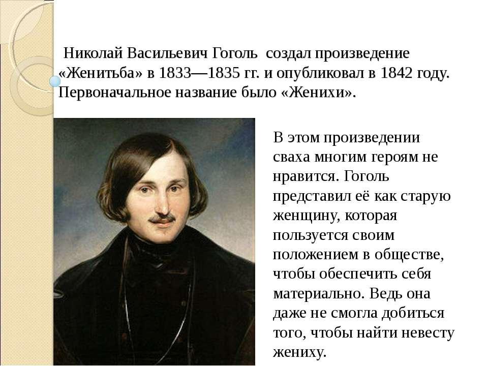Николай Васильевич Гоголь создал произведение «Женитьба» в 1833—1835 гг. и оп...