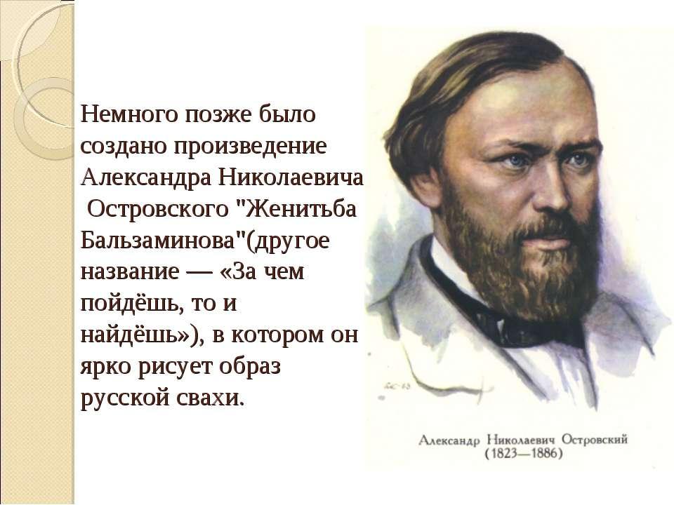 """Немного позже было создано произведение Александра Николаевича Островского """"Ж..."""