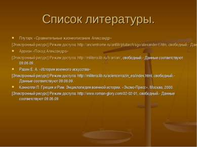 Список литературы. Плутарх «Сравнительные жизнеописания. Александр» [Электрон...