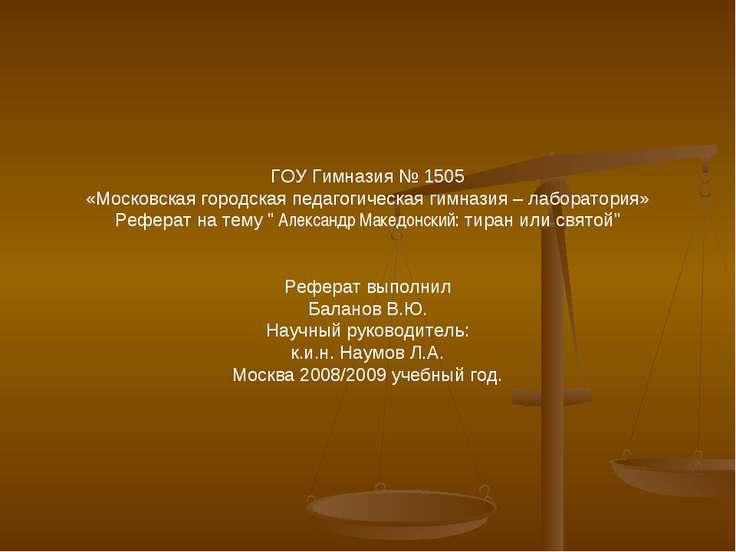 ГОУ Гимназия № 1505 «Московская городская педагогическая гимназия – лаборатор...