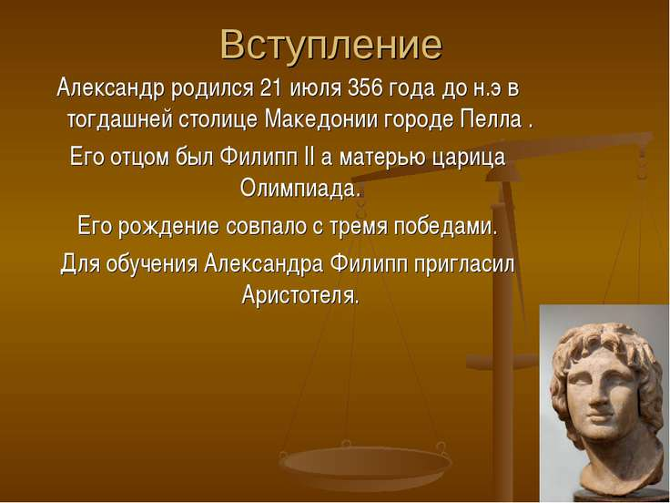 Вступление Александр родился 21 июля 356 года до н.э в тогдашней столице Маке...
